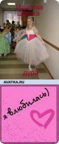 Anechka Vyalkova, 12 ноября 1996, Краснотурьинск, id12300333